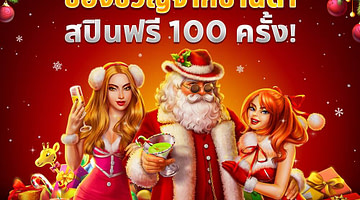 โปรโมชั่น คริสต์มาส Happyluke ซานต้าแจก 100 ฟรีสปิน!!