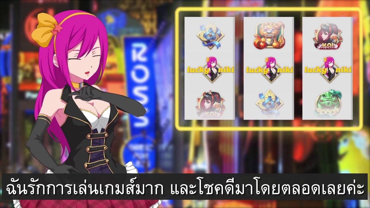 เกมสล็อตออนไลน์ ได้เงินจริง Luckynikith